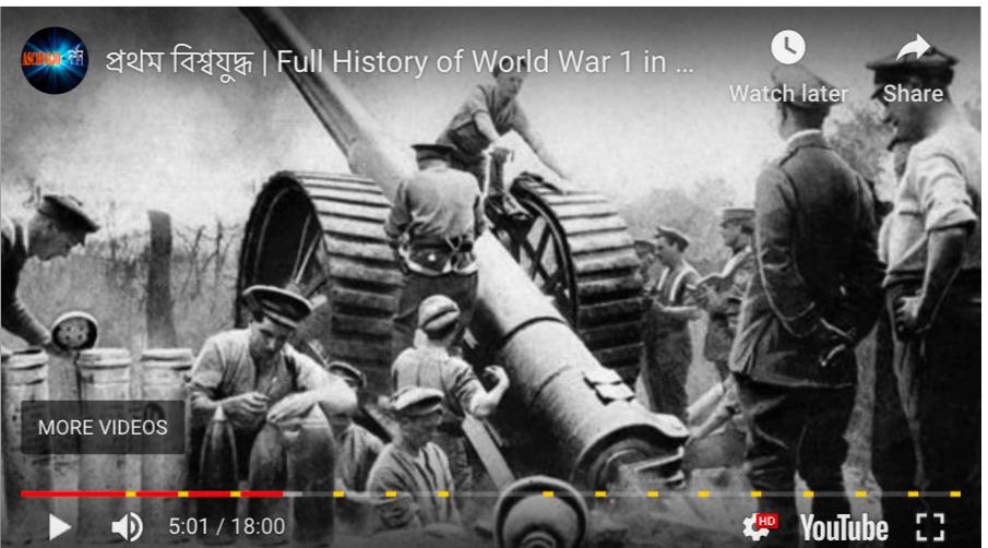 প্রথম বিশ্ব যুদ্ধ