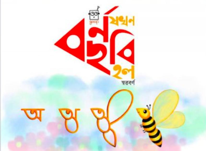 বাচ্চাদের Goofi সিরিজের ২০টি বই ডাউনলোড করুন বিনামূল্যে