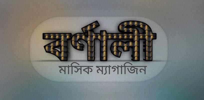 বর্ণালী-মাসিক-ম্যাগাজিন (১ম সংখ্যা Free Download)