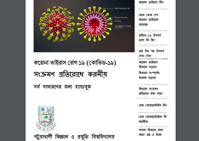 কভিড-১৯ প্রতিরোধে করনীয় হ্যান্ড বুক-PDF